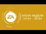 EA — Итоги недели №11