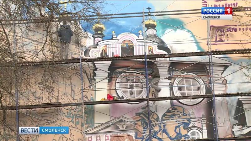 Смоленские художники создают большое граффити к празднику 9 МАЯ