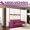 Мебель-трансформер Мебелионика
