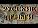 Русские деньги (2006) Экранизация пьесы А. Н. Островского «Волки и овцы»