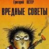 Вредные советы(Григорий Остер)