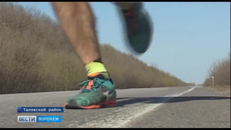 Спортсмен из Бутурлиновки пробежит дорогами бойцов около 300 километров