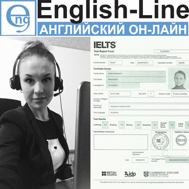 Репетитор IELTS