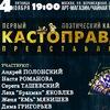 """Кастоправда представляет"" 4 ноября"