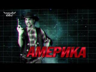 Великая Рэп Битва Россия vs Америка