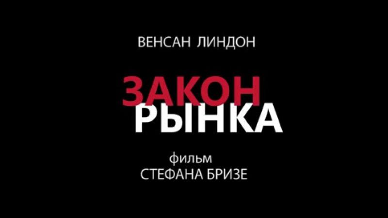 смотреть фильм Закон рынка новинка кино онлайн в хорошем качестве HD cvjnhtnm abkmv pfrjy hsyrf d [jhjitv rfxtcndt hd трейлер