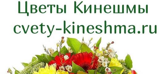 Гранатом, доставка цветов в кинешме номер