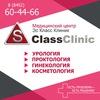 Медицинский центр «Эс Класс Клиник» г. Саратов
