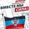 """ОД """"Донецкая Республика"""" Донецк Кировский район"""