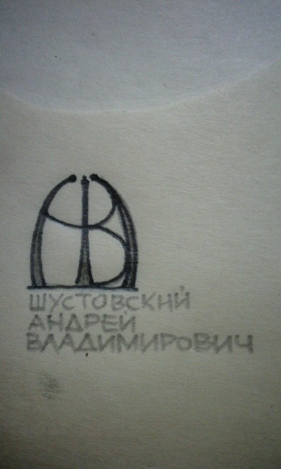 Андэй Шустоуски