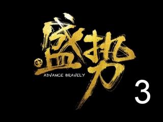 [EP 03] Advance Bravely / Неудержимый [озвучка] UNCUT HD