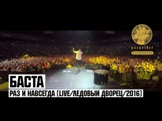 Баста – Раз и Навсегда [Live / Ледовый Дворец / 2016]