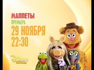 Премьера сериала «Маппеты» на Канале Disney