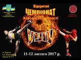 СК СКИФ в Чемпионате Херсонской области по УШУ.