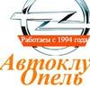"""Автосервис """"Опель Клуб"""". Работаем с 1994 года"""