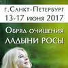 Ладыни Росы. Санкт-Петербург.13-17 июня 2017