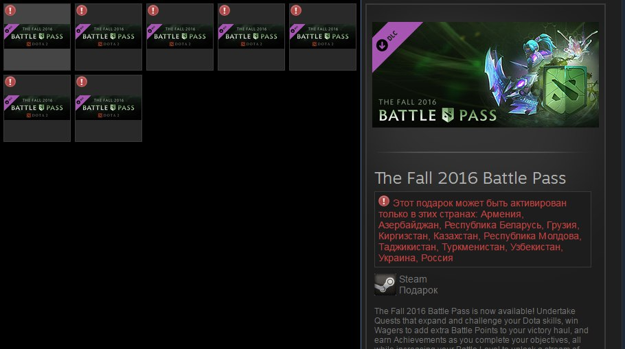 Продам The Fall 2016 Battle Pass