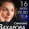 ПРИТЯЖЕНИЕ - концерт Светланы Захаровой