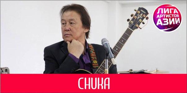 Chuka Монголия