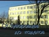 От суворовцев к кадетам казачьей школы
