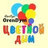 Цветной Дым в Оренбурге OrenDym