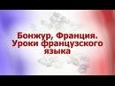 Французский язык для путешественников. Урок 1. Приветствие. Знакомство. Паспортный контроль