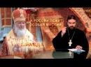 На России лежит особая миссия — нести миру свет христианства Святая правда