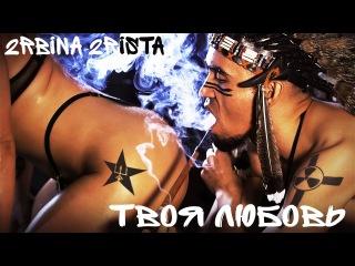 2rbina 2rista - Твоя любовь