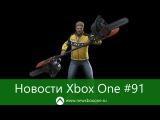 Новости Xbox One #91: Dead Rising 4, Lionhead Fortune, розыгрыш Halo 5