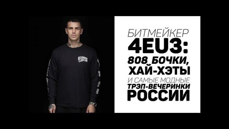 Битмейкер 4EU3: 808 бочки, хай-хэты и самые модные трэп-вечеринки России