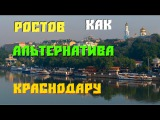 Переезд на юг Ростов на Дону как альтернатива Краснодару  КАНАЛ FUN FACTOR