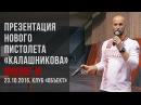 Презентация нового пистолета Калашникова MP-446C VIKING-M в клубе Объект 23.10.2016.