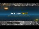 Тест 6х9 и 9х12 поисковых катушек для АСЕ 250 GARRET Телепередача Копаем вместе