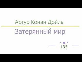 Дойль Артур Конан - «Затерянный мир» радиоспектакль онлайн