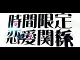 Laxity - Jikan gentei renai kankei ~時間限定恋愛関係~