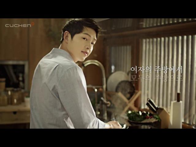 송중기(Song Joong-Ki) 쿠첸(CUCHEN) CF 4