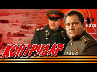 Фильм «КОНТРУДАР» (военное кино, драма) СССР-1985 год