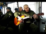 Армейские песни. Обычный автобус... Просто супер исполнение!!