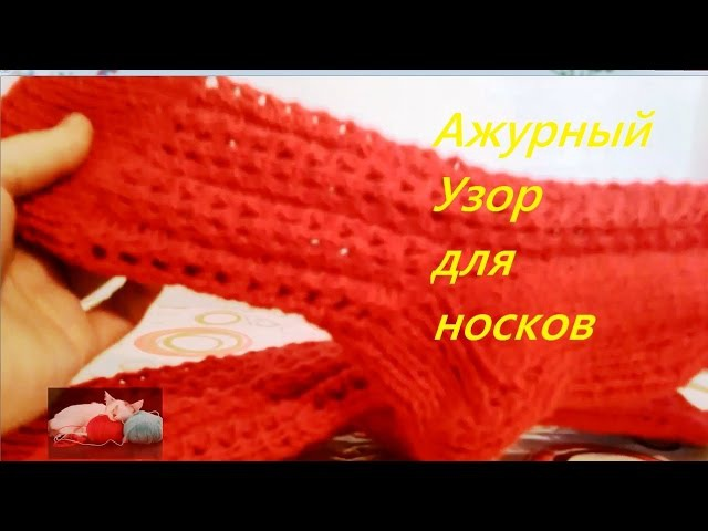 Вязание спицами Носки Ажурным Узором Socks openwork pattern