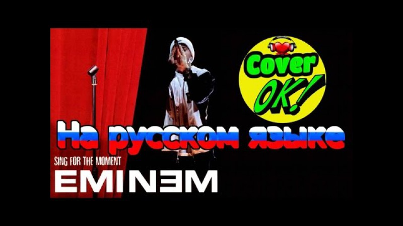 Eminem - Sing For The Moment [ Russian cover ] | На русском языке | Женя HAWK