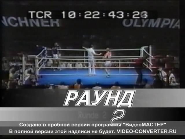 1982 год,Мюнхен.Чемпионат мира.Александров-Коллинс