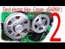 Devil electric bike 2 - Серия - еБАЙКИ нашего городка HD
