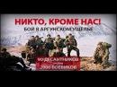 90 десантников против 2000 боевиков Бой в Аргунском ущелье