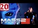 Mass Effect 2 Прохождение Часть 20 (Солдат, Герой, Insanity) Логово Серого Посредника 1/2