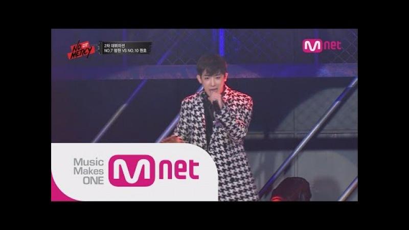 Trainee HYUNGWON X WONHO@2nd debut mission(형원 X 원호 - Sexy Back@2차데뷔미션) l NO.MERCY 5화