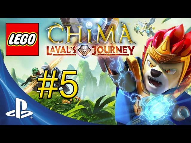 LEGO Legends of Chima Laval's Journey {PS Vita} часть 5 — Гипнотизирующие Машины