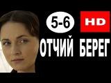 Отчий берег 5 и 6 серия 2016 Сериал фильм ᴴᴰ