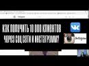 Как получить клиентов Накрутка подписчиков через инстаграмм и вконтакте