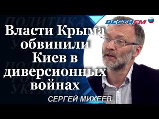 Власти Крыма обвинили Киев в диверсионных войнах Железная логика 20.02.2017