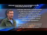 Реакция Александр Захарченко и Дениса Пушилина на Указ Президента РФ о признани...